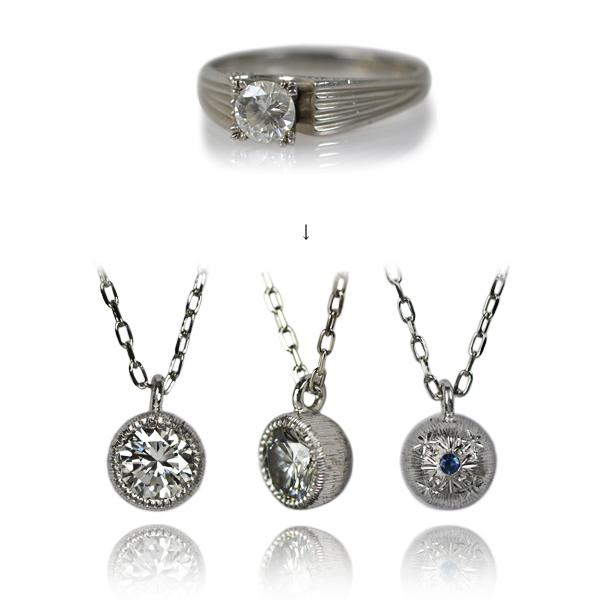 Pt900製プラチナダイアモンドリング指輪ペンダントネックレスリメイクリフォーム作り変え加工ご遺品ご結婚祝い贈り物プレゼントお祝い