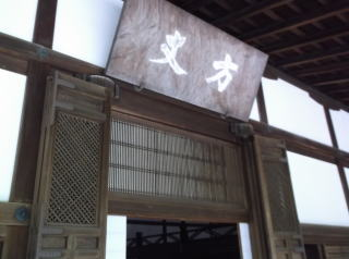 龍安寺方丈