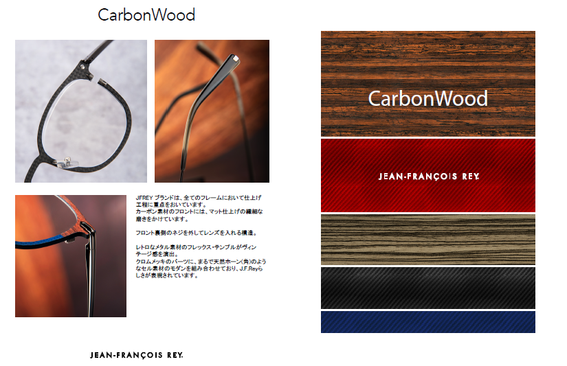 carbonwood.png