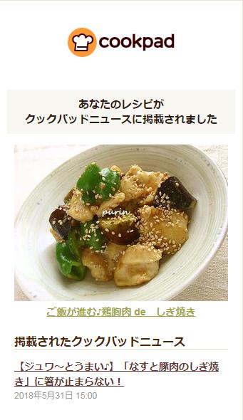クックパッドニュース「鶏胸肉のしぎ焼き」