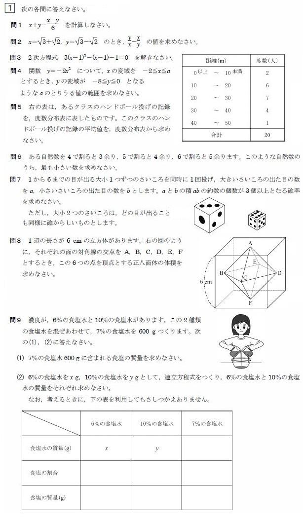 高校 過去 入試 問 埼玉 県