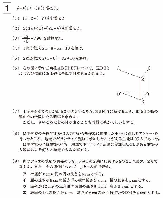 福岡 県 公立 高校 入試 問題