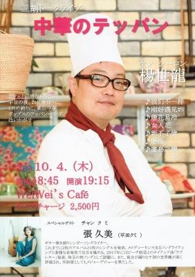 二胡トークライブ 中華のテッパン 2018年10月4日(木)