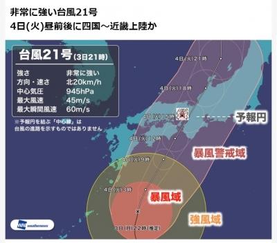 台風21号襲来!神戸直撃予定!