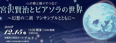 2018年12月15日 心の歌と語りでつなぐ 宮沢賢治とピアソラの世界 チケット見本