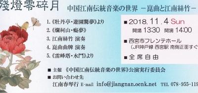 2018年11月4日 中国江南伝統音楽の世界 チケット見本