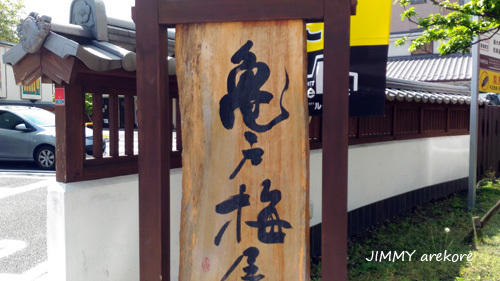 02_0949umeyashiki.jpg