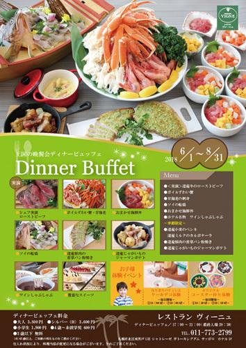 06_808dinner_buffet.jpg