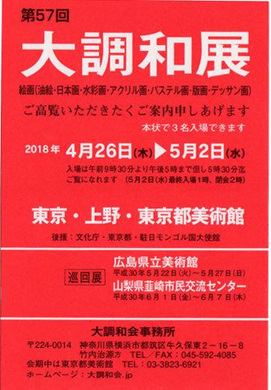 SnapCrab_NoName_2018-4-7_23.jpg