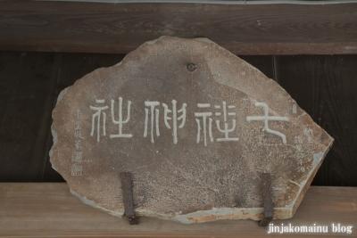 七社神社(八王子市谷野町)6