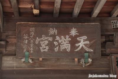 天神神社(八王子市梅坪町)4