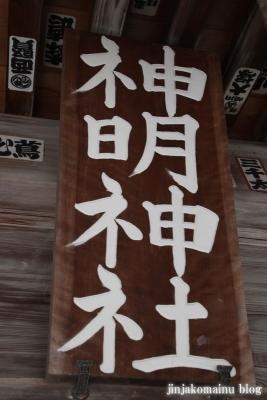 新明神社(八王子市左入町)4