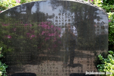 八幡神社(八王子市尾崎町)6