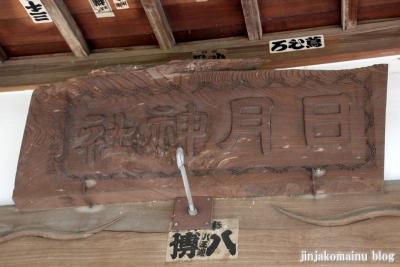 日月神社(八王子市大谷町)5