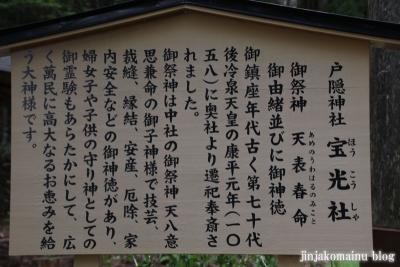 戸隠神社 宝光社(長野市戸隠)4