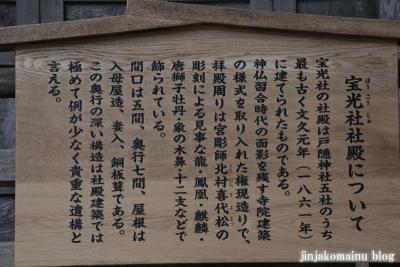 戸隠神社 宝光社(長野市戸隠)22
