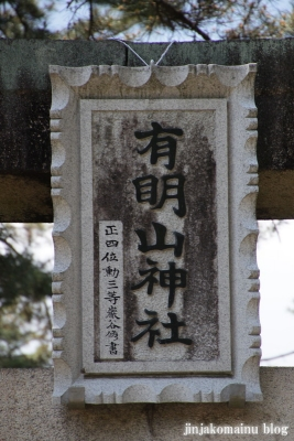 有明山神社(安曇野市穂高有明)46