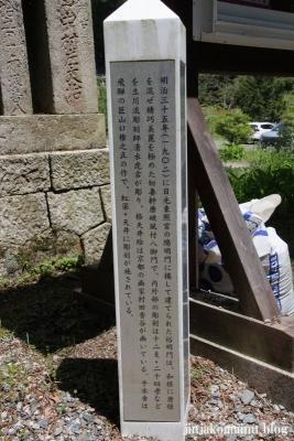 有明山神社(安曇野市穂高有明)54
