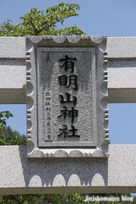 有明山神社(安曇野市穂高有明)2