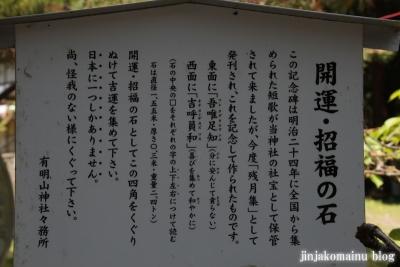 有明山神社(安曇野市穂高有明)35