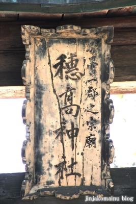穂高神社(安曇野市穂高宮脇)21