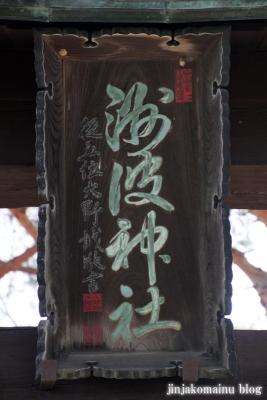 細萱洲波神社(安曇野市豊科南穂高西浦)17