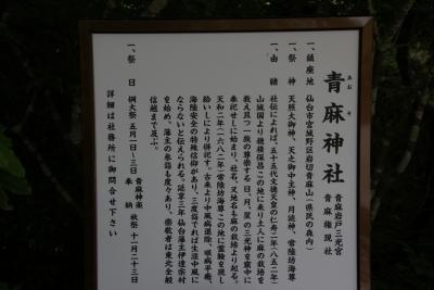 青麻神社  (仙台市宮城野区岩切字青麻沢)19