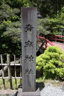 青麻神社  (仙台市宮城野区岩切字青麻沢)2