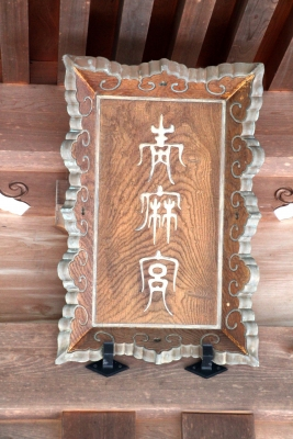 青麻神社  (仙台市宮城野区岩切字青麻沢)31