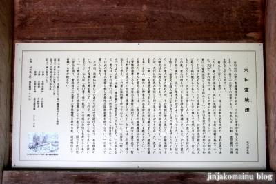 青麻神社  (仙台市宮城野区岩切字青麻沢)39
