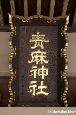 青麻神社  (仙台市宮城野区岩切字青麻沢)37