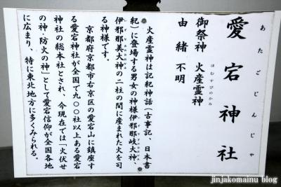 八坂神社  (仙台市宮城野区岩切字若宮前)15