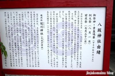 八坂神社  (仙台市宮城野区岩切字若宮前)18
