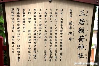 浮島神社  (多賀城市浮島)11