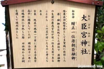 浮島神社  (多賀城市浮島)14