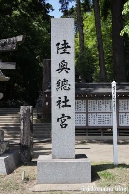 陸奥総社宮  (多賀城市市川字奏社)2