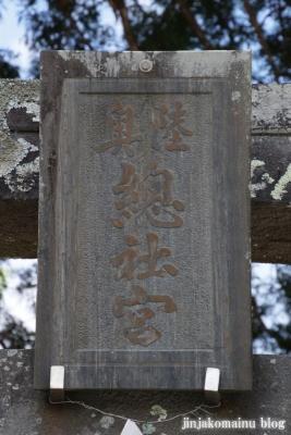 陸奥総社宮  (多賀城市市川字奏社)4