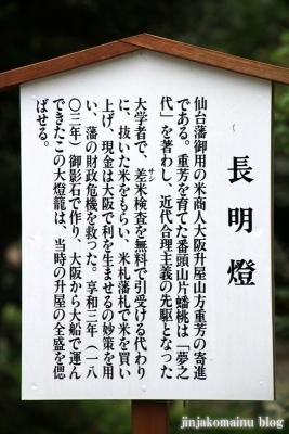 塩竈神社  (塩竈市森山)44