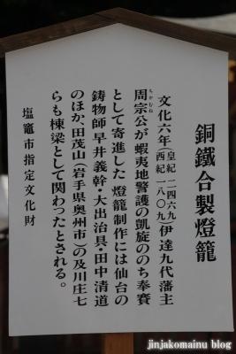 塩竈神社  (塩竈市森山)55