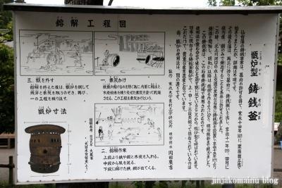 塩竈神社  (塩竈市森山)116