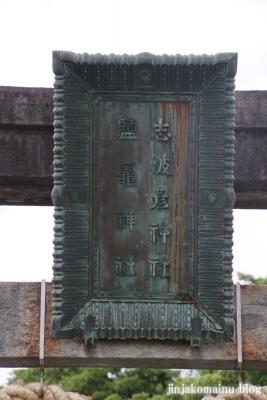 塩竈神社  (塩竈市森山)120