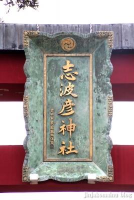 志波彦神社 (塩竈市森山)2