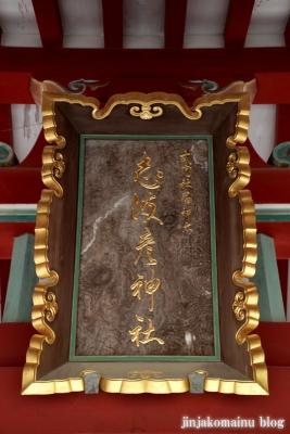 志波彦神社 (塩竈市森山)7