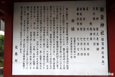御釜神社 (塩竈市本町)5