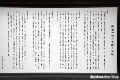 御釜神社 (塩竈市本町)10