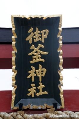 御釜神社 (塩竈市本町)4