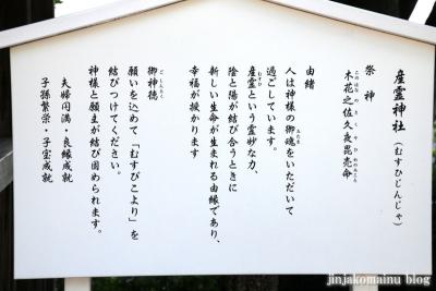 仙台愛宕神社   (仙台市太白区向山) 17