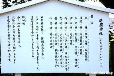 仙台愛宕神社   (仙台市太白区向山) 19