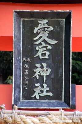 仙台愛宕神社   (仙台市太白区向山) 2