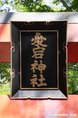 仙台愛宕神社   (仙台市太白区向山) 5